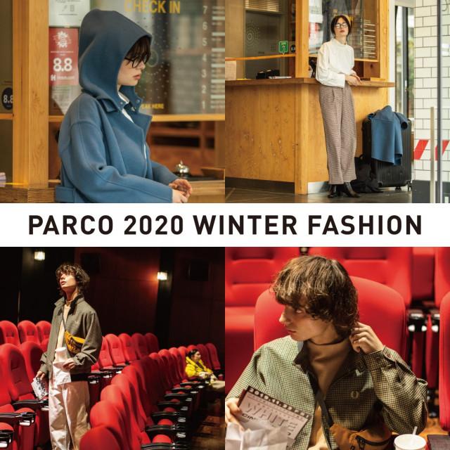 PARCO 2020 WINTER FASHION