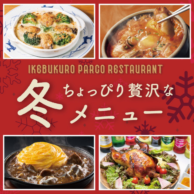 レストラン&カフェ 冬メニュー