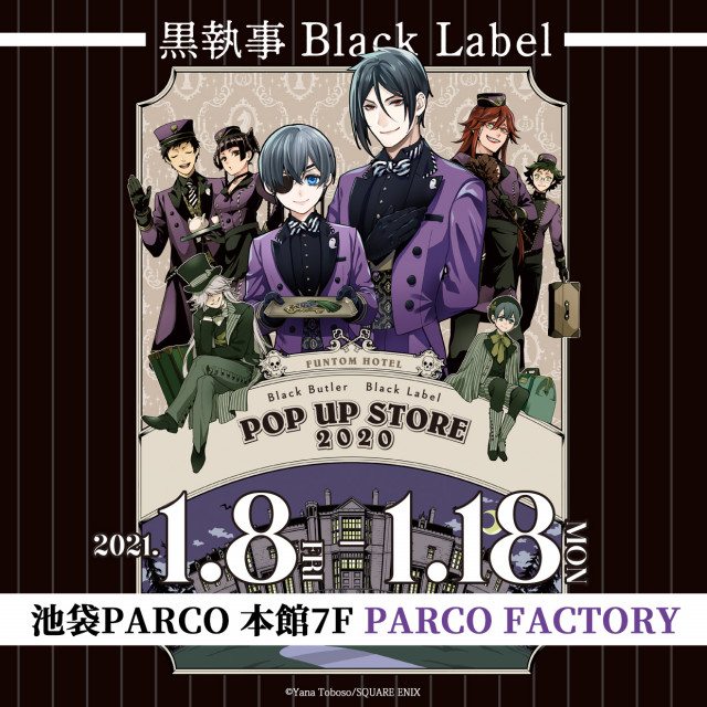 『黒執事 Black Label POP UP STORE 2020』開催!