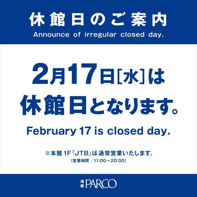 【お知らせ】2月休館日のご案内