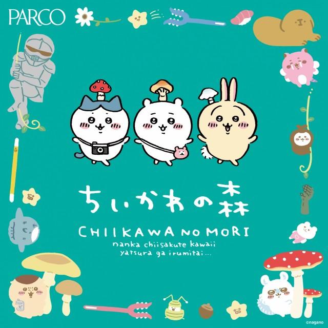 本館7Fパルコファクトリー『ちいかわの森』 開催!