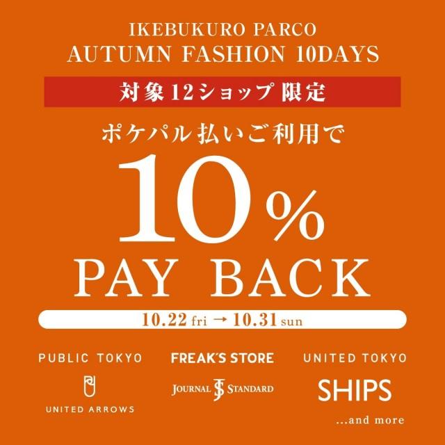 IKEBUKURO PARCO AUTUMN FASHION 10DAYS