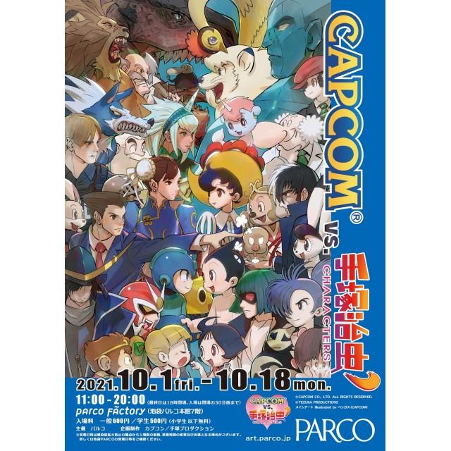 パルコファクトリー『CAPCOM vs. 手塚治虫CHARACTERS'』開催決定!