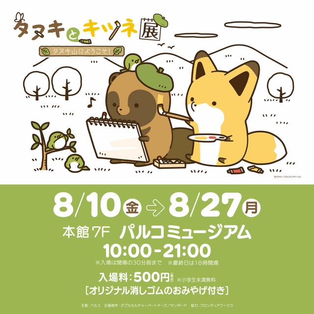 タヌキとキツネ展 〜タヌキ山にようこそ!〜
