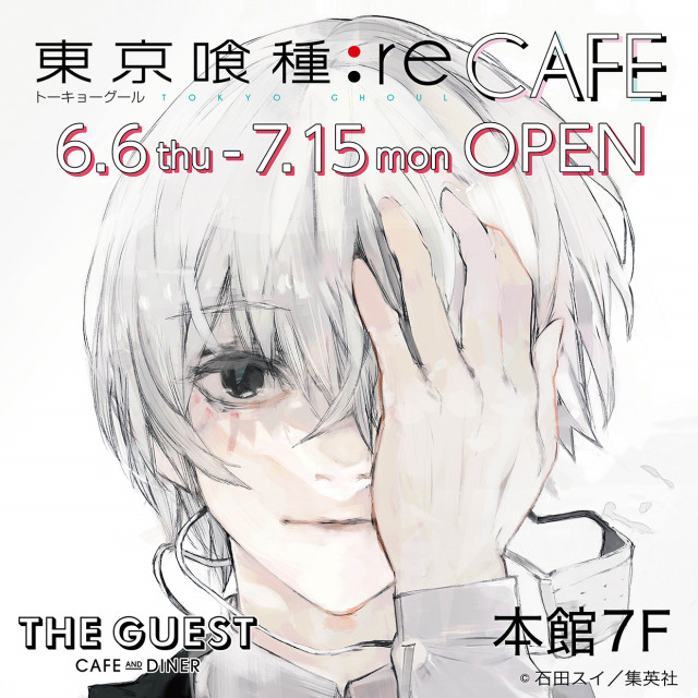 東京喰種:reCAFE@池袋 Produced by THE GUEST cafe&diner