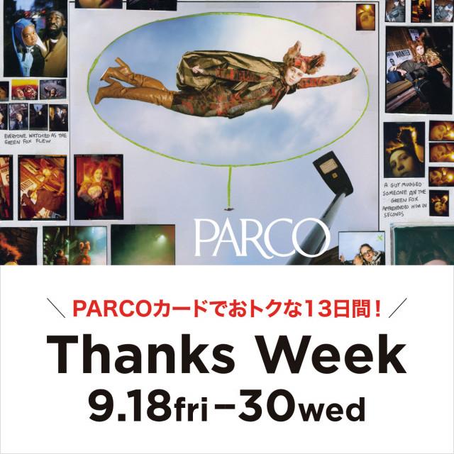 サンクスウィーク Thanks Week 0918-0930
