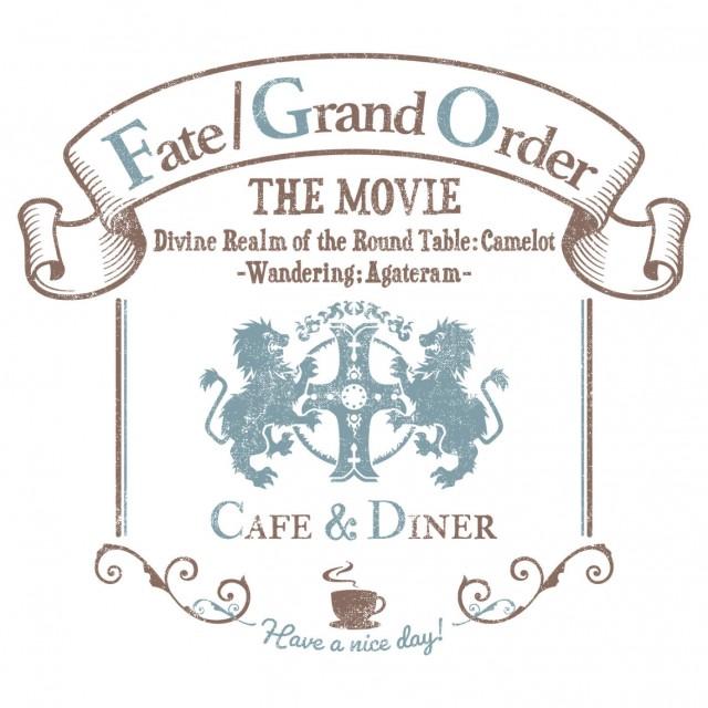 『劇場版『Fate/Grand Order -神聖円卓領域キャメロット-』 CAFE&DINER』開催!