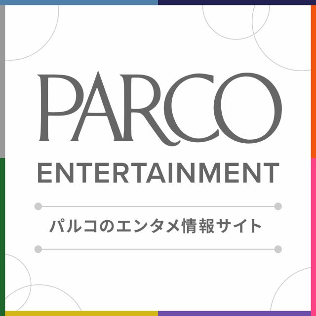 パルコのエンタメ情報サイト