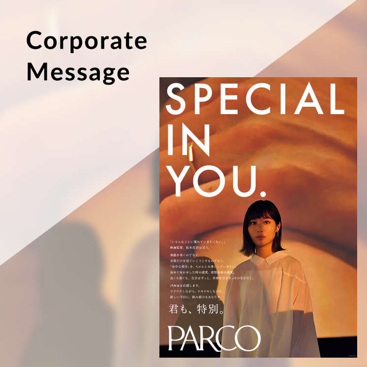 Corporate Message (SPECIAL IN YOU 2021 Kana Matsumoto)