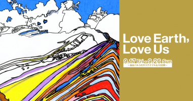 「Love Earth, Love Us」 メインビジュアル