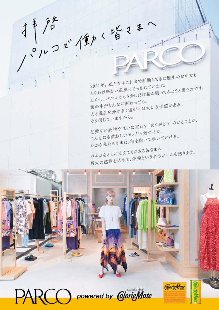 PARCO powered by CalorieMate