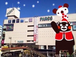 津田沼PARCOとくまモンとパルコアラ