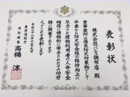 消防総監表彰 表彰状
