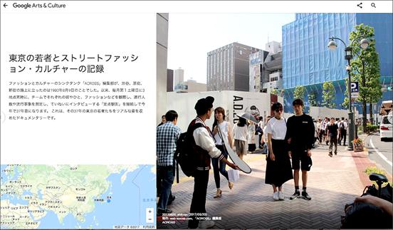 (Google Cultural institute)