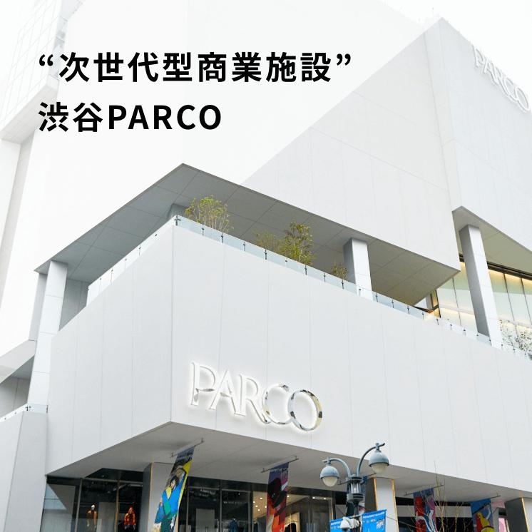 """""""次世代型商業施設""""渋谷PARCO"""