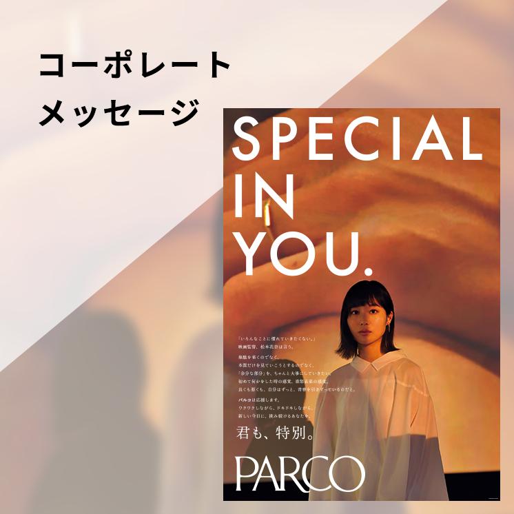 コーポレートメッセージ(SPECIAL IN YOU)