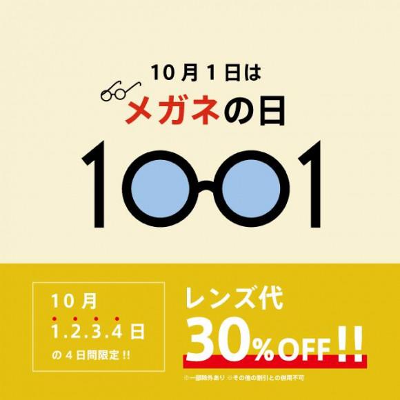 本日から4日間限定!レンズが30%オフ!! 10月1日はメガネの日
