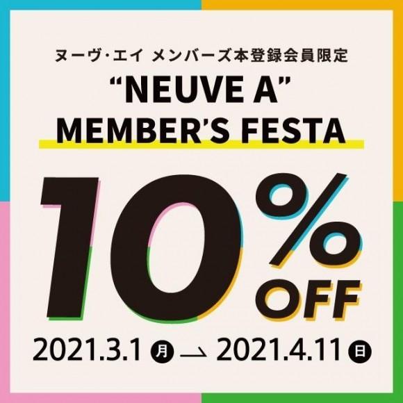 メンバーズフェスタ開催!10%OFF!