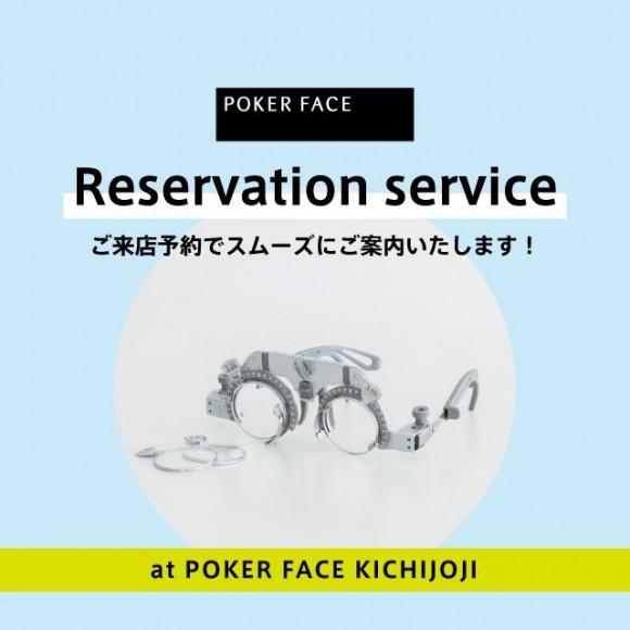 ポーカーフェイス吉祥寺、ご予約サービススタート致します!