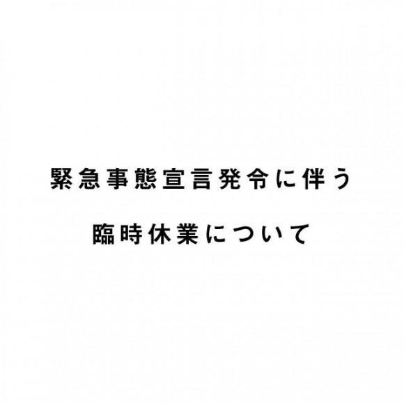 吉祥寺パルコ 臨時休館のお知らせ