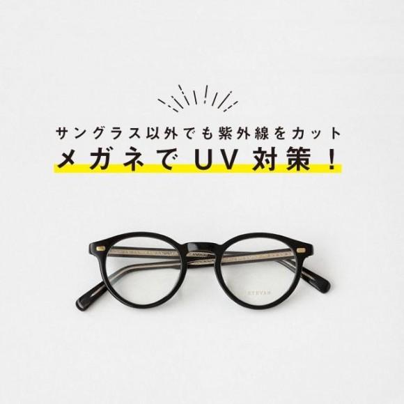 メガネでUV対策!対象レンズがお買い得!今月末まで!