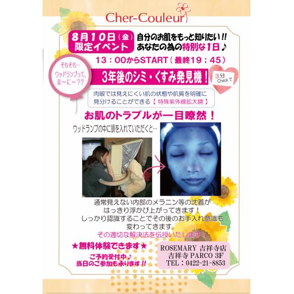 シェルクルールPresents☆ウッドランプ無料体験イベント開催!
