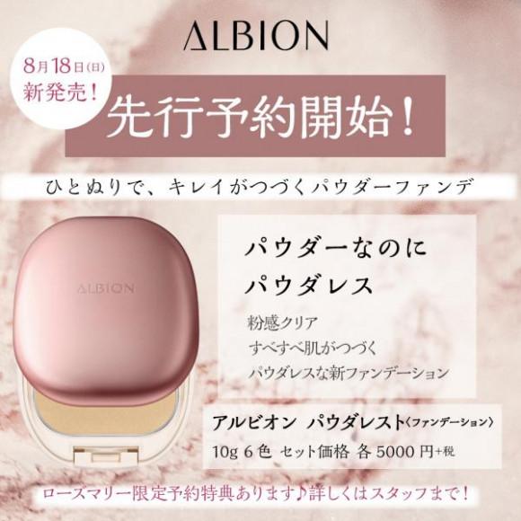 アルビオン 新感覚パウダーファンデーション♪ご予約承り中!