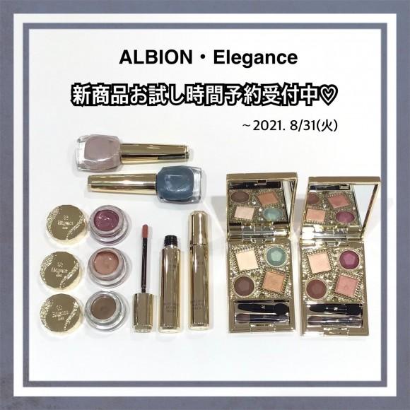 【ALBION 】アルビオン・エレガンスの新商品お試し体験実施してます♪【Elegance】