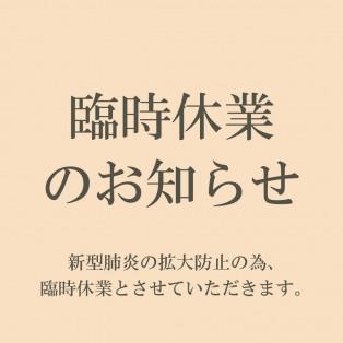 新型コロナウイルス感染拡大防止の為、4月4日(土)・5日(日) ・11日(土)・12日(日) 臨時休業のお知らせ