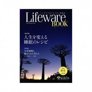 【ライフウェアブック 2019秋冬】が発行されました!