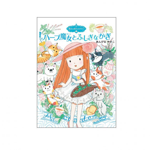 本日発売!「魔法の庭シリーズ」