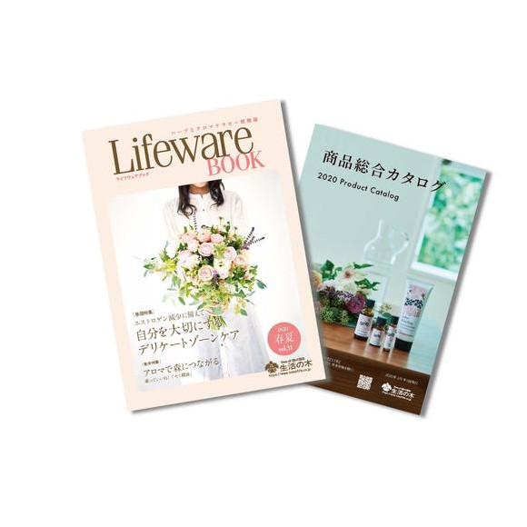 「LifewareBOOK 2020年春夏号」「商品総合カタログ2020年」発刊のお知らせ。