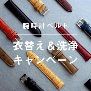 【季節の変わり目に】腕時計ベルト衣替え&洗浄キャンペーン!【9/30まで】