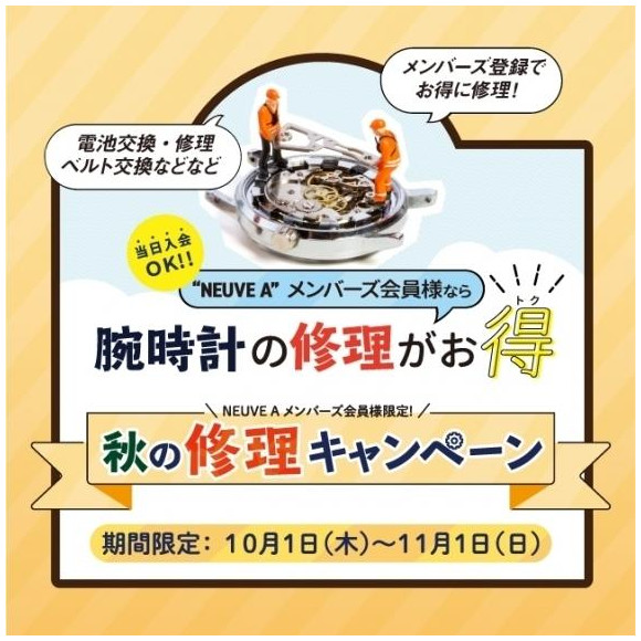 【秋の修理キャンペーン】開催中!