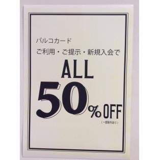 12/7〜12/10の4日間限定50%OFF!