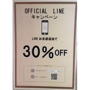 本日スタート!4日間限定LINEご登録で全品30%OFF