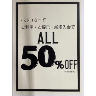 全品50%OFF!