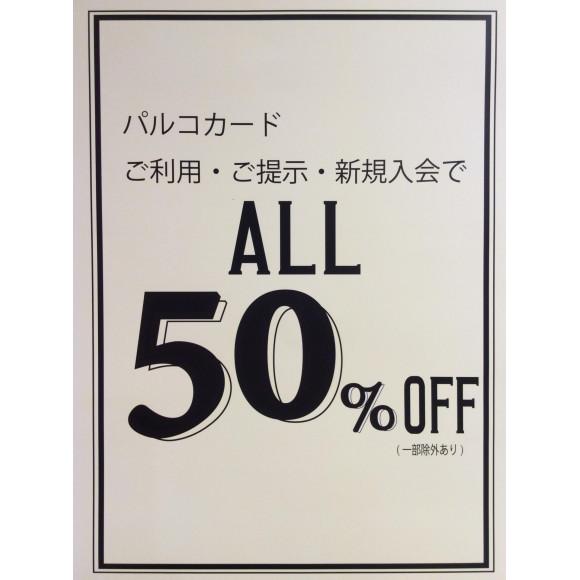 本日よりスタート!パルコカードご利用、ご提示、ご入会で50%OFF♡
