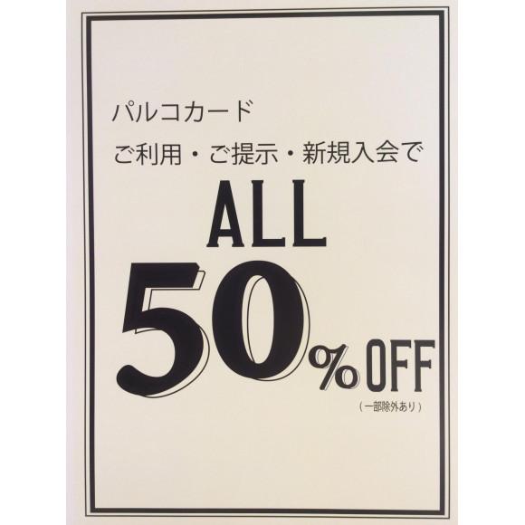 パルコカードご入会、ご利用、ご提示のどれかで全品50%OFF!!
