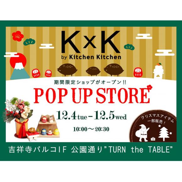 K×K by Kitchen Kitchen 期間限定ショップ オープン!