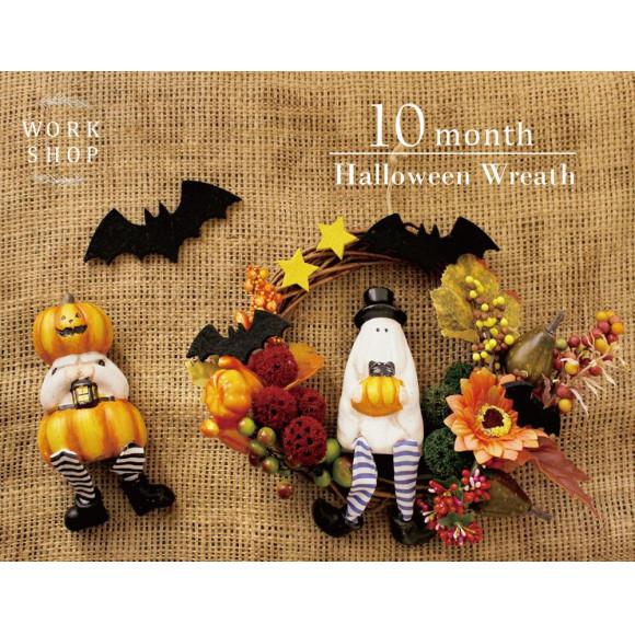 10月:ハロウィンリース講座開催!