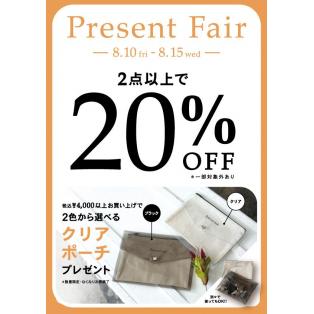 Present Fair♪