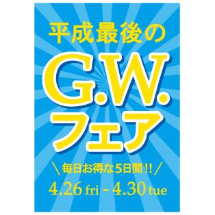 平成最後のGWフェア♪