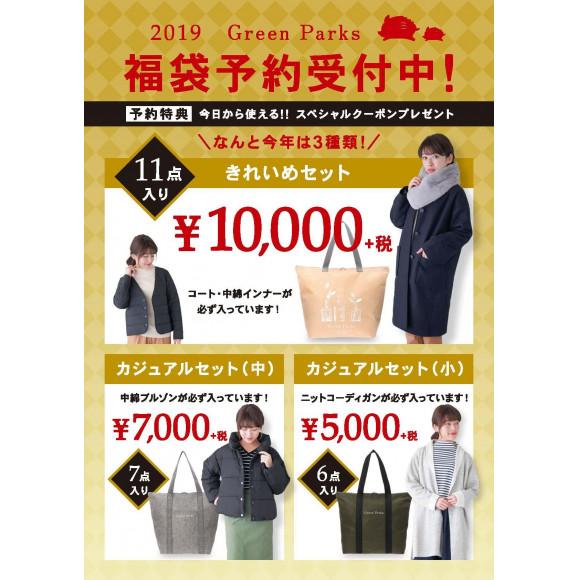 ☆2019年福袋販売中☆