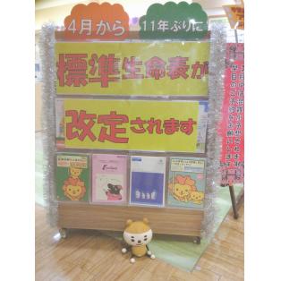 ★保険料率改定のお知らせ★