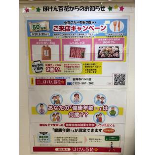 ★ご来店キャンペーン、リニューアルオープンのお知らせ★