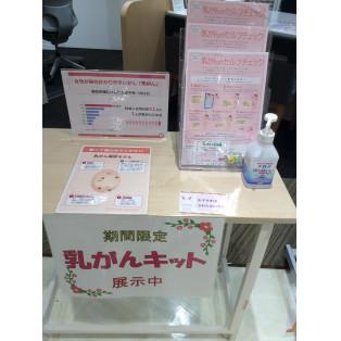 乳がんキット展示中