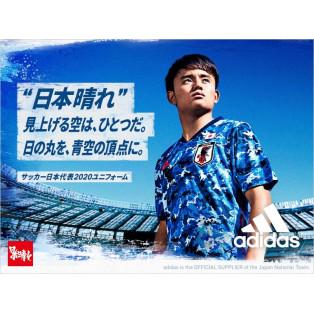 サッカー日本代表 2020 ユニフォーム
