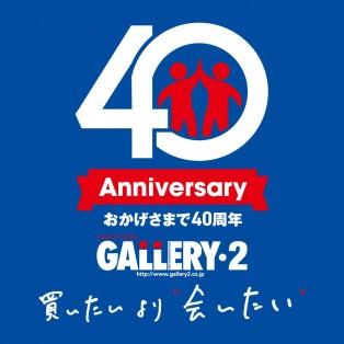 【ロゴ完成】GALLERY・2はこの秋、40周年を迎えます。