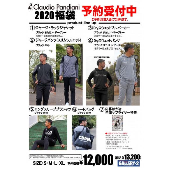 福袋2020 予約受付中!!【クラウディオパンディアーニ】